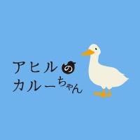 愛鳥コラム アヒルのカルーちゃん