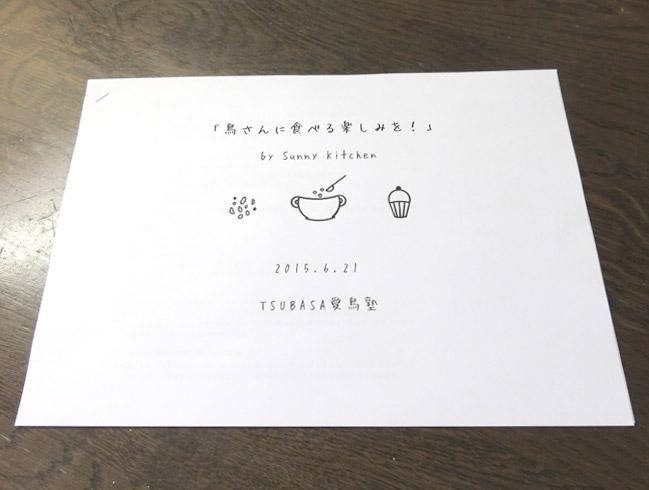 TSUBASA愛鳥塾