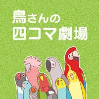 愛鳥コラム 鳥さん四コマ劇場