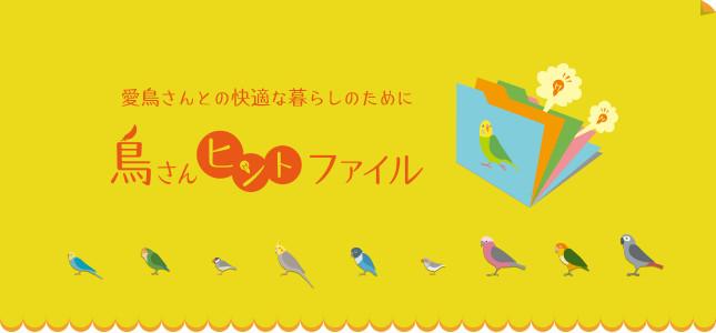 飼い鳥ペットヒントファイル