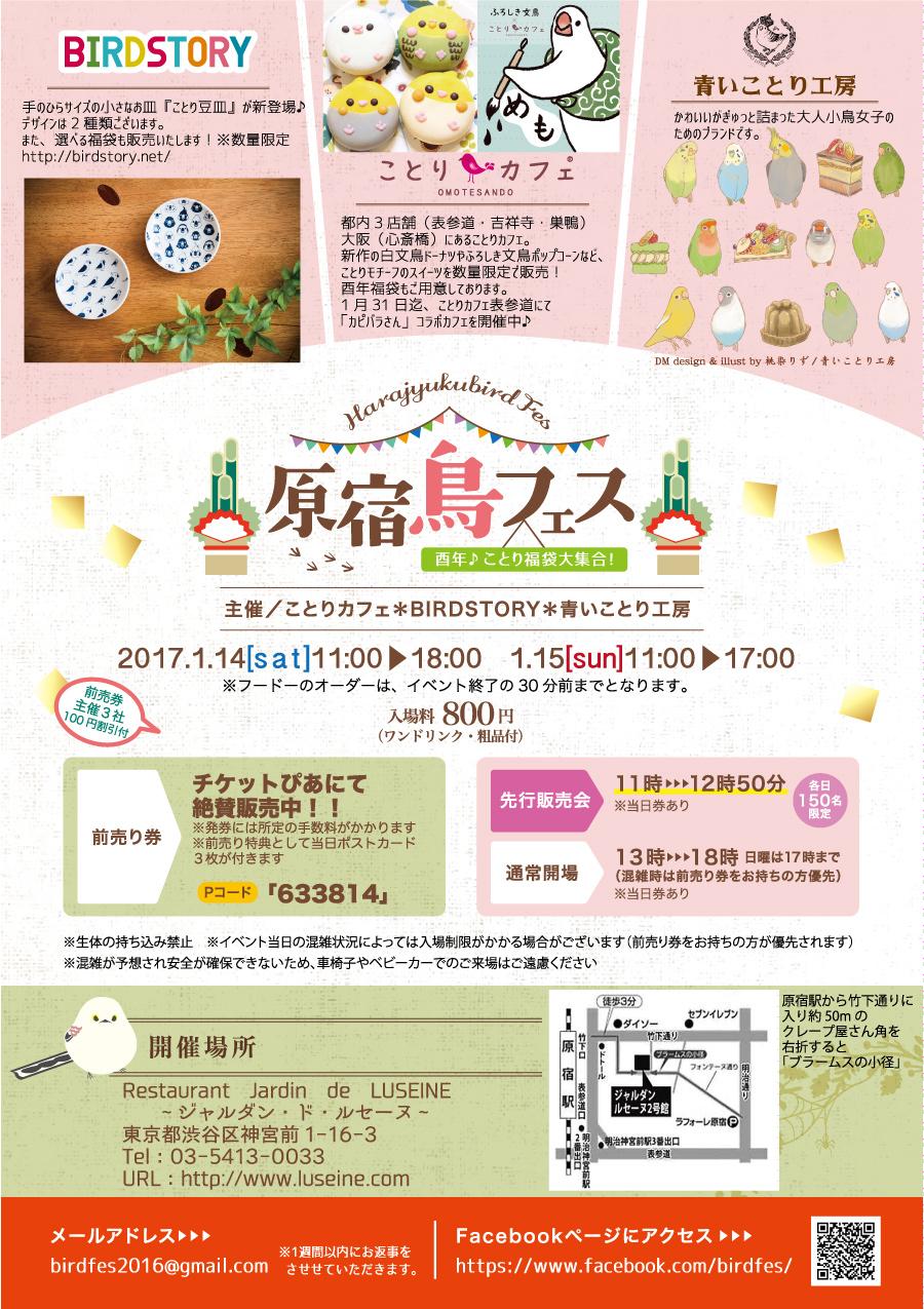 原宿鳥フェス~酉年♪ことり福袋大集合~開催!