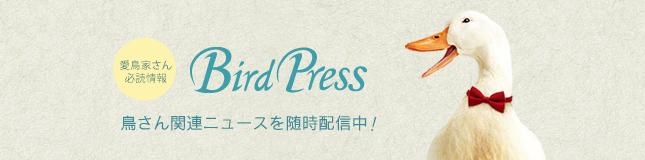 鳥さん最新情報 バードプレス BirdPress
