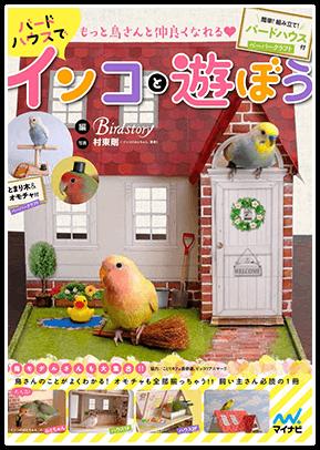 もっと鳥さんと仲良くなれる バードハウスでインコと遊ぼう 簡単!組み立て!バードハウス付