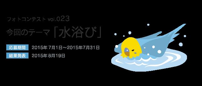 鳥フォトコンテストvol.023 テーマ「水浴び」結果発表
