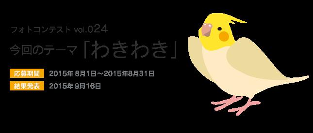 鳥フォトコンテストvol.024 テーマ「わきわき」結果発表