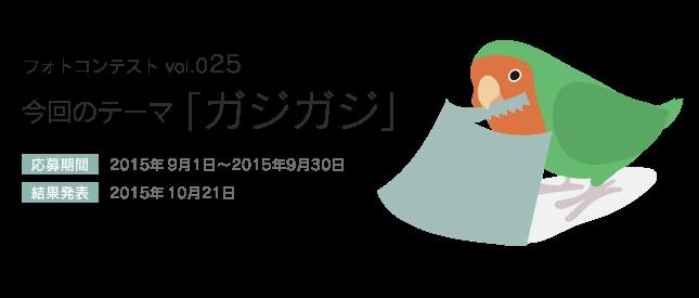 鳥フォトコンテストvol.025 テーマ「ガジガジ」結果発表