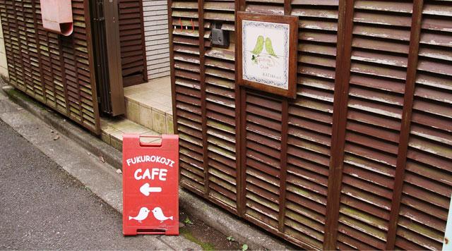 FUKUROKOJIcafe看板