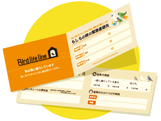 BirdLifeLineカード
