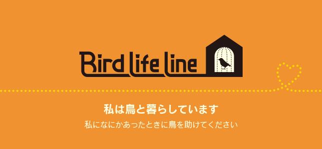 Bird Life Line バードライフライン