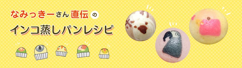 なみっきーさん直伝のインコ蒸しパンレシピを大公開!