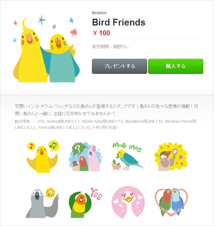 LINE スタンプ BirdFrends