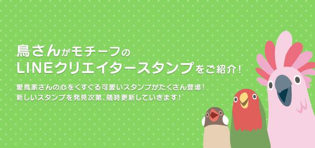 鳥・インコさんが登場するLINEスタンプをまとめました
