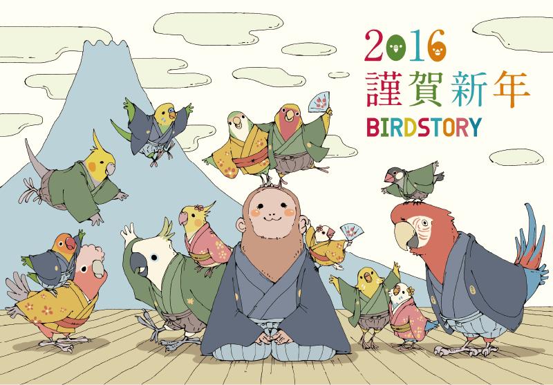 Birdstory 鳥さん年賀状2016