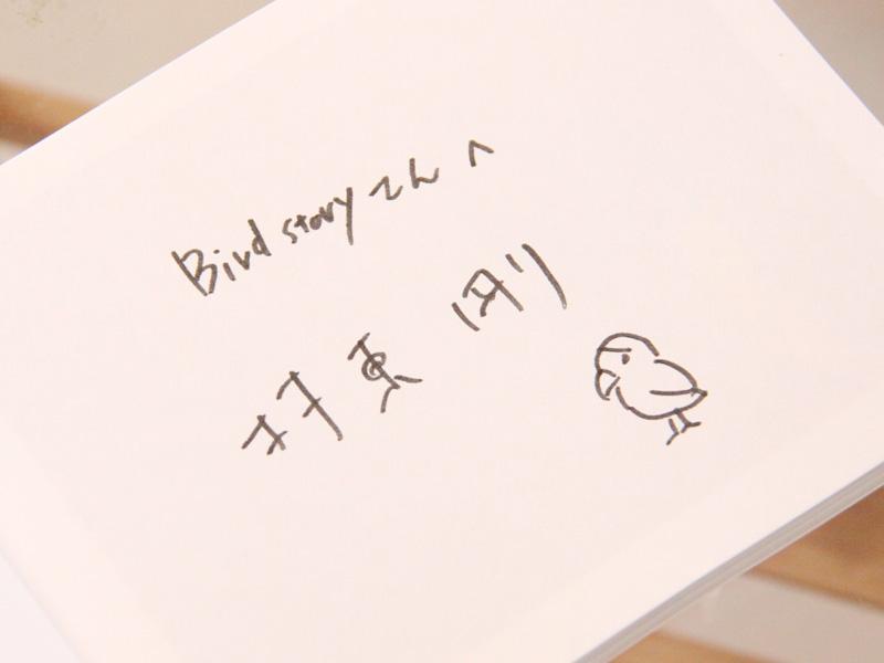 インコのおとちゃん 村東剛さん サイン会