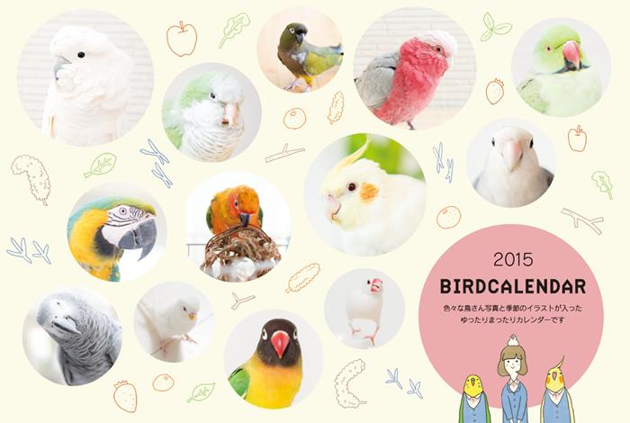 2015年鳥さんカレンダー Birdstory