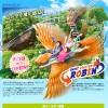 愛鳥家は乗るしかない!?鳥が空を飛ぶ感覚のジェットコースターが登場!