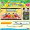 とても可愛い小鳥ロボット「てのりちゅっちゅ」発売!