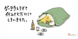 休日はグータラ。