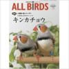 愛鳥家さん向け専門雑誌「オールバード」で白オウムさんのお写真募集中!