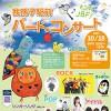 千葉県我孫子市で開催される、バード・コンサートに参加します。