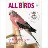 愛鳥家さん向け専門雑誌「オールバード」でウロコメキシコインコ属の鳥さんのお写真募集中!