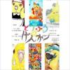 イラストレーター6人の合同個展「とりふる☆げんがー!」開催!