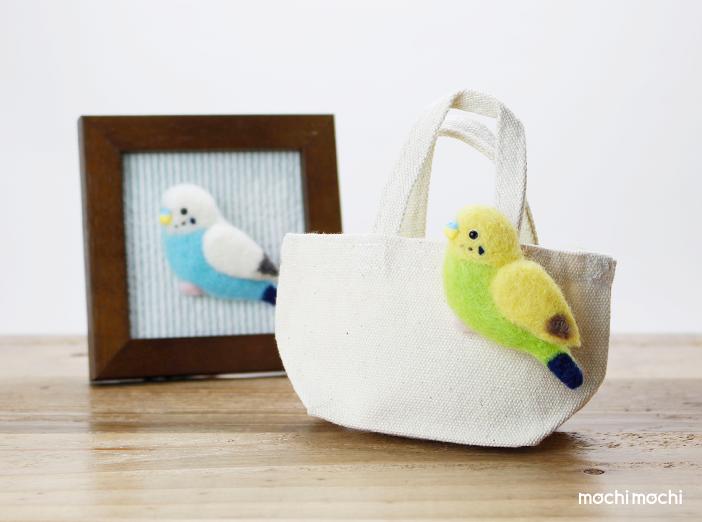 mochimochiと一緒に鳥さんブローチを作ろう!セキセイインコ編